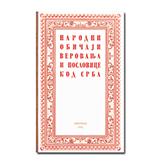 NARODNI OBIČAJI, VEROVANJA I POSLOVICE KOD SRBA  POPUST - STARA CENA: 14,80 EUR Milan T. Vuković