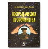 NOSTRADAMUSOVA PROROČANSTVA Mišel Nostradamus