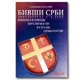 BIVŠI SRBI Rimokatolici, Muslimani, Rumuni, Crnogorci Slobodan Jarčević