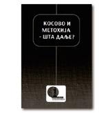 KOSOVO I METOHIJA - ŠTA DALJE? Beogradski forum