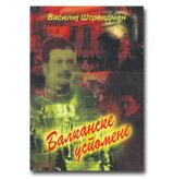 BALKANSKE USPOMENE Vasilij Štrandman