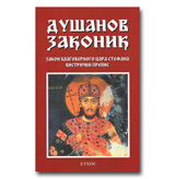 Dušanov Zakonik