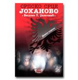 SRPSKO SRCE JOHANOVO - Veselin P. Dželetović