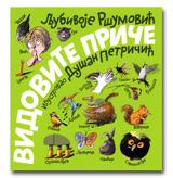 Vidovite priče - Ljubivoje Ršumović, Dušan Petričić