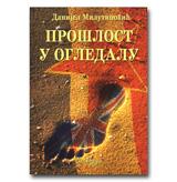 Prošlost u ogledalu - Danijel Milutinović