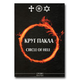 KRUG PAKLA (Circle of Hell) - Milan Dašić