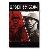CRVENI I BELI - ruski uticaju na događaje u Jugoslaviji 1941-1945