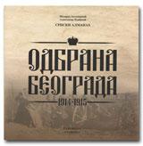 """srpski almanah """"ODBRANA BEOGRADA 1914-1915"""""""