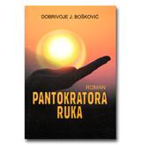PANTOKRATORA RUKA - Dobrivoje J. Bošković
