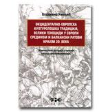 Okcidentalno-evropska kulturološka tradicija, veliki genocidi u Evropi sredinom i balkanski ratovi krajem 20. veka