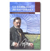 SA PAŠNJAKA DO NAUČENJAKA - Autobiografija Mihajla I. Pupina