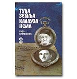 TUĐA ZEMLJA KALAUZA NEMA - Budo Simonović
