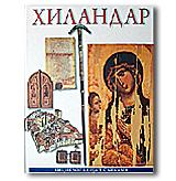 HILANDAR - SRPSKA CARSKA LAVRA (Enciklopedija u slikama)